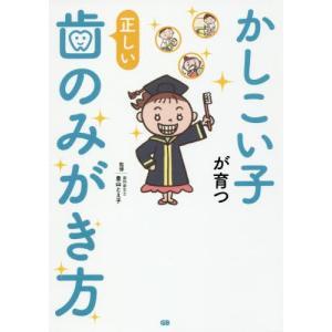 豊山 とえ子 監修 ジー・ビー 2018年01月