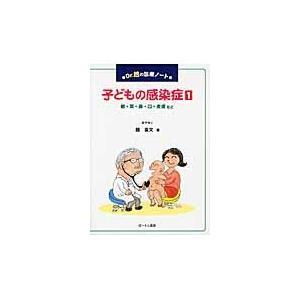 Dr.趙の診療ノート 子どもの感染症 1 / 趙 重文 著