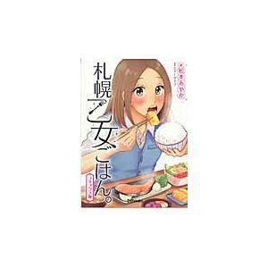 松本あやか/著 エアーダイブ/編集 木戸出版 2015年12月