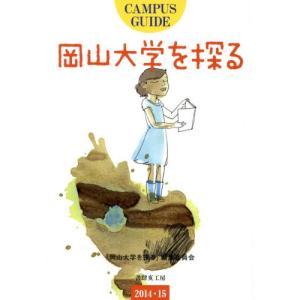 「岡山大学を探る」編集委員会/編 書肆 亥工房 2014年08月