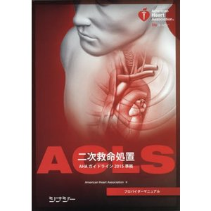 ACLSプロバイダーマニュアル / AmericanHe