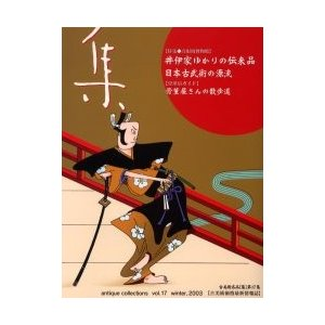 集 古美術名品「集」 Vol.17