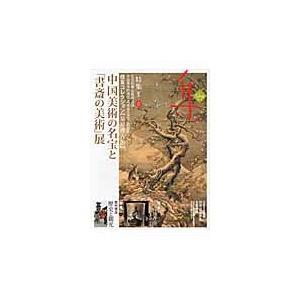 集 古美術名品〈集〉 Vol.47(2011) / 集出版社