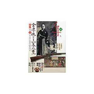 集 古美術名品〈集〉 Vol.52(2013)
