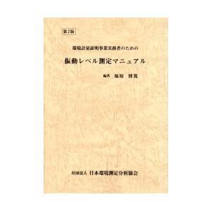 振動レベル測定マニュアル / 福原博篤/編著