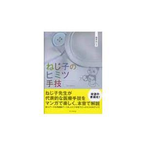ねじ子のヒミツ手技 1st Lesson / 森皆 ねじ子 著|books-ogaki
