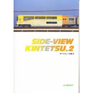 サイドビュー近鉄   2|books-ogaki