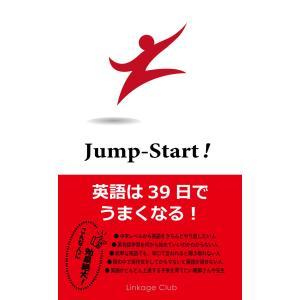 Jump‐Start! 英語は39日でうまくなる! / 高山英士/著|books-ogaki