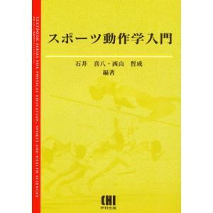 スポーツ動作学入門 / 石井 喜八 他編著