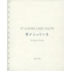 レミー・シャーリップ/さく 青木恵都/やく タムラ堂 2013年11月