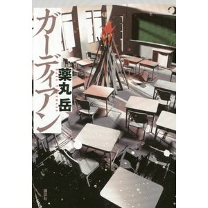 [著者サイン本]ガーディアン|books-ogaki
