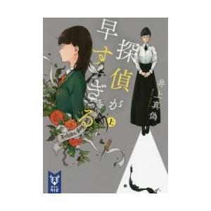 [著者サイン本] 探偵が早すぎる 上|books-ogaki