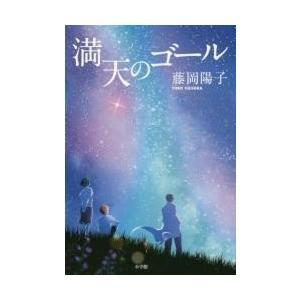 [著者サイン本] 満天のゴール|books-ogaki