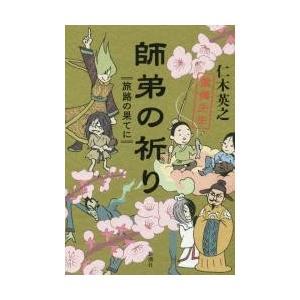 [著者サイン本]師弟の祈り 旅路の果てに|books-ogaki