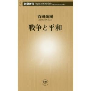 [著者サイン付き]戦争と平和 百田尚樹|books-ogaki