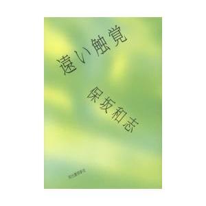 [著者サイン本] 遠い触覚|books-ogaki