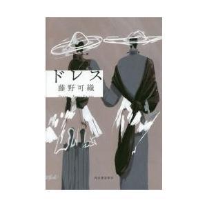 [著者サイン本] ドレス|books-ogaki