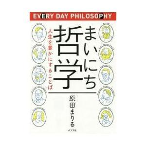 [著者サイン本] まいにち哲学 人生を豊かにすることば|books-ogaki