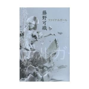 [著者サイン本] ファイナルガール|books-ogaki