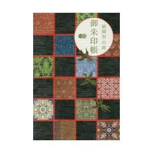 祇園祭山鉾御朱印帳|books-ogaki