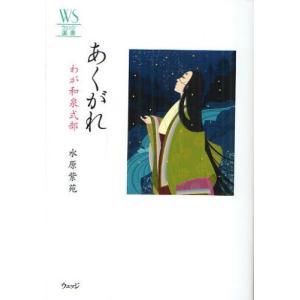 [著者サイン本] あくがれ わが和泉式部|books-ogaki