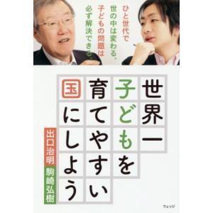 [著者サイン本] 世界一子どもを育てやすい国にしよう|books-ogaki