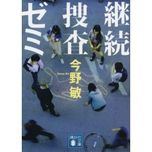 [著者サイン本] 継続捜査ゼミ|books-ogaki