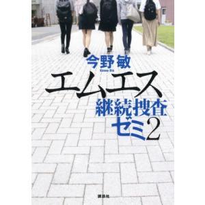 [著者サイン本] エムエス 継続捜査ゼミ 2|books-ogaki