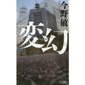 [著者サイン本] 変幻|books-ogaki