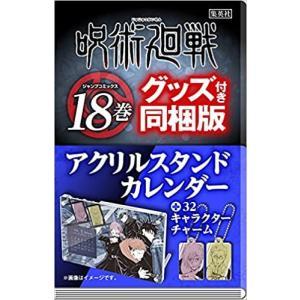 【予約】呪術廻戦 18 アクリルスタンドカレンダー付き同梱版|京都 大垣書店オンライン