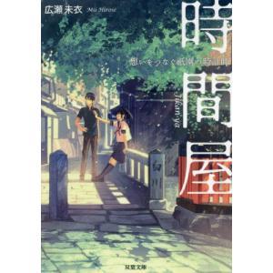 時間屋 想いをつなぐ祇園の時計師|books-ogaki