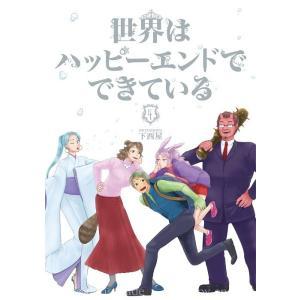 世界はハッピーエンドでできている (4)|books-ogaki