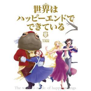 世界はハッピーエンドでできている (5)|books-ogaki