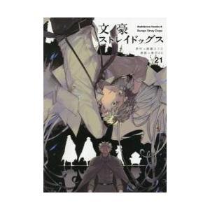 文豪ストレイドッグス 1〜17巻 全巻セット|books-ogaki