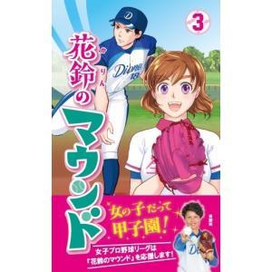花鈴のマウンド 3|books-ogaki