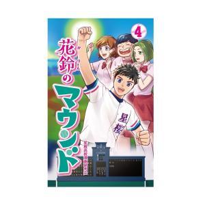 花鈴のマウンド 4|books-ogaki