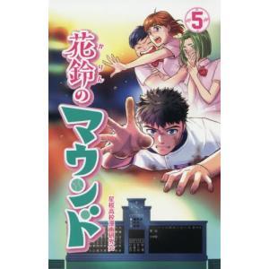 花鈴のマウンド 5|books-ogaki