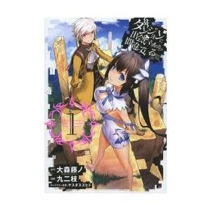 ヤングガンガンコミックス  九二枝 画 大森 藤ノ 原作 出版社名 スクウェア・エニックス