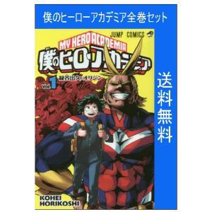 [大垣書店限定特典付!]僕のヒーローアカデミア 1-23巻 全巻セット|books-ogaki