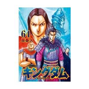 キングダム 1-55巻セット  ヤングジャンプコミックス  原 泰久 著   出版社名 集英社