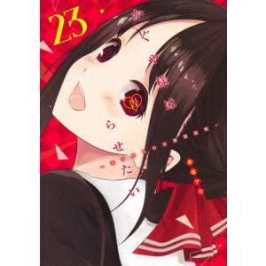 かぐや様は告らせたい 〜天才たちの恋愛頭脳戦〜 1〜14巻 全巻セット|books-ogaki