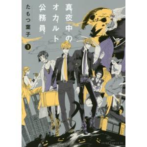 真夜中のオカルト公務員 1-10巻 全巻セット|books-ogaki
