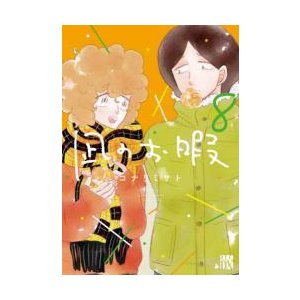 凪のお暇  1〜5巻 コミックス全巻セット
