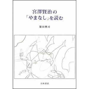 『宮沢賢治の「やまなし」を読む』 改訂版  |books-ogaki