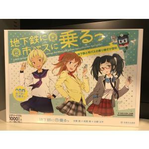 地下鉄に乗るっグッズ ジグソーパズル(三人娘・1,000ピース)|books-ogaki