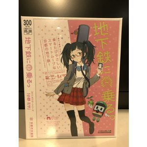 地下鉄に乗るっグッズ ジグソーパズル(小野ミサ・300ピース)|books-ogaki