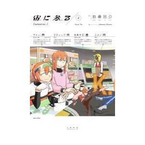 ZENON COMICS  暮石 ヤコ 著 出版社名 ノース・スター
