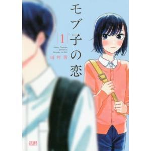 【田村茜先生Webサイン会】モブ子の恋 1〜6巻セット