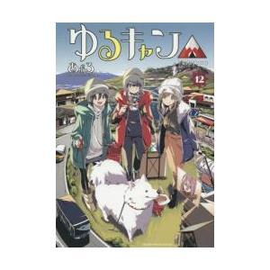 ゆるキャン△ 1〜8巻 全巻セット|books-ogaki