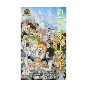約束のネバーランド 全巻セット 1〜14巻|books-ogaki